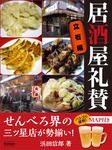 居酒屋礼賛 立石編-電子書籍