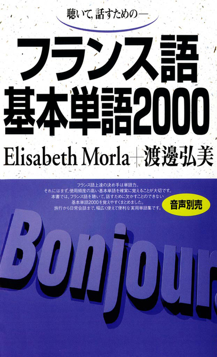 聴いて、話すための フランス語基本単語2000拡大写真
