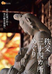 秩父三十四カ所めぐり-電子書籍