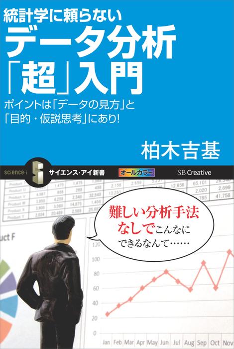 統計学に頼らないデータ分析「超」入門 ポイントは「データの見方」と「目的・仮説思考」にあり!拡大写真