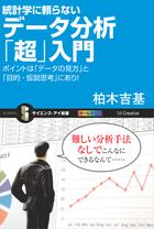 統計学に頼らないデータ分析「超」入門 ポイントは「データの見方」と「目的・仮説思考」にあり!