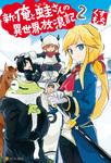 新・俺と蛙さんの異世界放浪記2-電子書籍