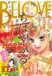 BE・LOVE 2016年18号9月15日号 [2016年9月1日発売]-電子書籍