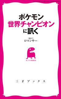 ポケモン世界チャンピオンに訊く-電子書籍