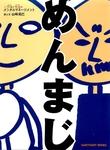 めんまじ-電子書籍