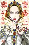 薔薇王の葬列 7-電子書籍