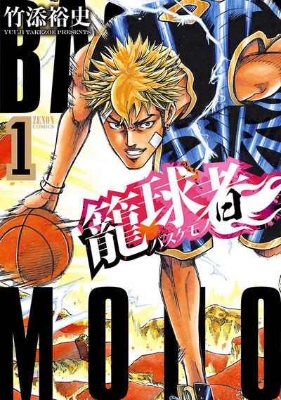籠球者-バスケモノ--電子書籍