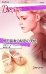 億万長者の秘密の天使-電子書籍