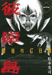 【2000円OFF】彼岸島 最後の47日間【期間限定1~16巻セット】-電子書籍