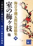 海音寺潮五郎短篇総集(四)室の梅ヶ枝 他-電子書籍