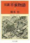 双調平家物語10 平治の巻2 平家の巻-電子書籍