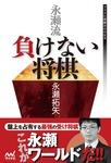 永瀬流 負けない将棋-電子書籍