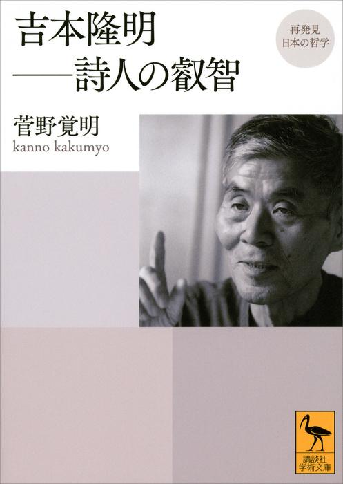 再発見 日本の哲学 吉本隆明 詩人の叡智拡大写真