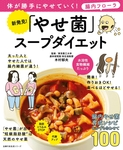 新発見!「やせ菌」スープダイエット-電子書籍