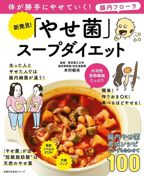 新発見!「やせ菌」スープダイエット拡大写真
