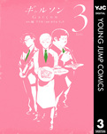 ギャルソン 3-電子書籍