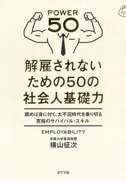 解雇されないための50の社会人基礎力-電子書籍-拡大画像