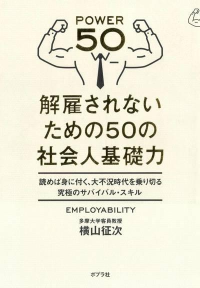 解雇されないための50の社会人基礎力-電子書籍