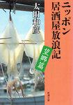 ニッポン居酒屋放浪記 望郷篇-電子書籍