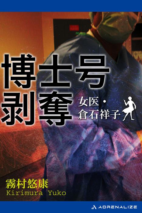 女医・倉石祥子(8) 博士号剥奪-電子書籍-拡大画像