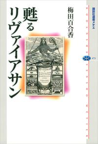 甦るリヴァイアサン-電子書籍