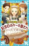 パティシエ☆すばる 記念日のケーキ屋さん-電子書籍