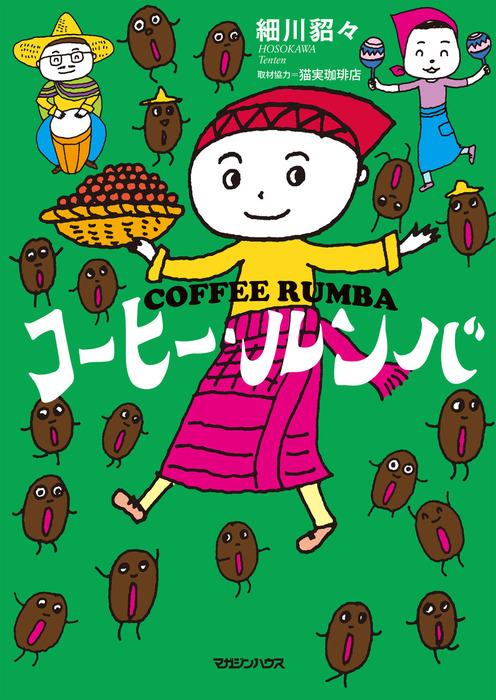 コーヒー・ルンバ拡大写真