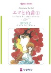 エマと伯爵 1-電子書籍