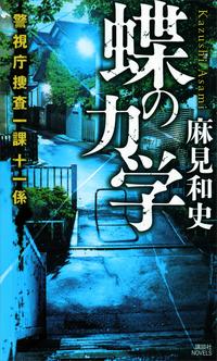 蝶の力学 警視庁捜査一課十一係-電子書籍