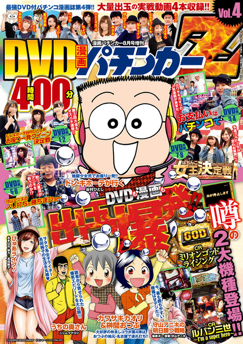 漫画パチンカー 2015年 08月号増刊「DVD漫画パチンカーZ  Vol.4」拡大写真