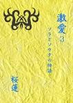 激愛~ソラとソウタの物語~3-電子書籍