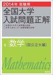 2014年受験用 全国大学入試問題正解 数学(国公立大編)-電子書籍