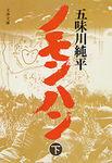 ノモンハン(下)-電子書籍