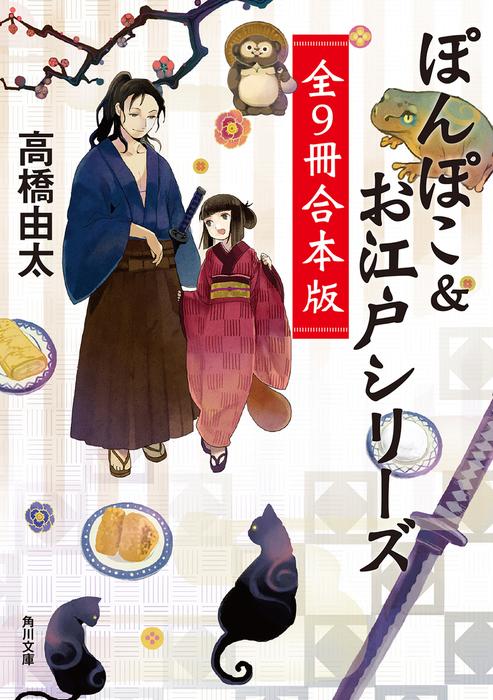 ぽんぽこ&お江戸シリーズ 全9冊合本版拡大写真