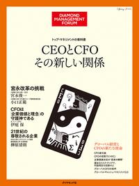 トップ・マネジメントの教科書 CEOとCFO その新しい関係-電子書籍