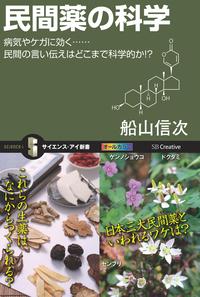 民間薬の科学