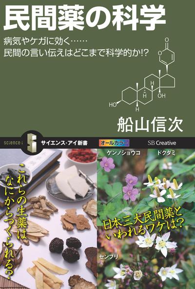 民間薬の科学-電子書籍