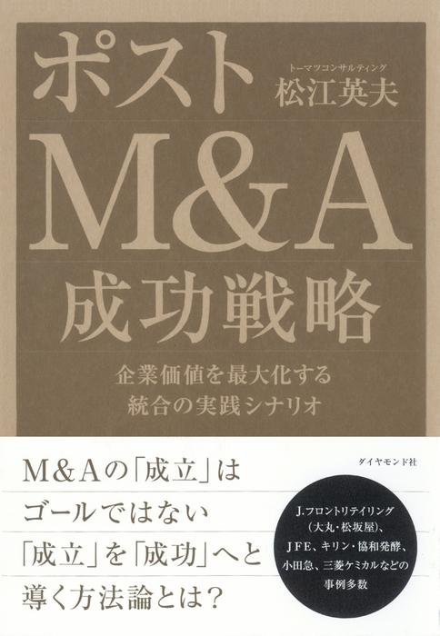 ポストM&A 成功戦略-電子書籍-拡大画像