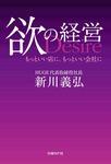 欲の経営-電子書籍