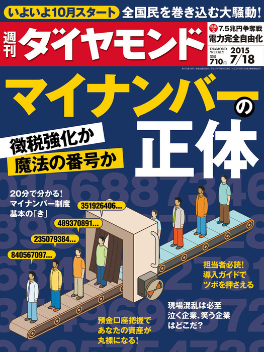 週刊ダイヤモンド 15年7月18日号拡大写真