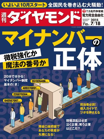 週刊ダイヤモンド 15年7月18日号-電子書籍