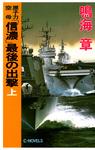 原子力空母「信濃」 最後の出撃 上-電子書籍