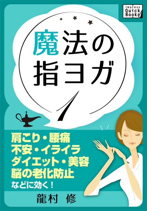 魔法の指ヨガ (1) 肩こり・腰痛、不安・イライラ、ダイエット・美容、脳の老化防止などに効く!拡大写真