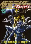仮面ライダーSPIRITS(12)-電子書籍