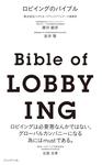 ロビイングのバイブル-電子書籍