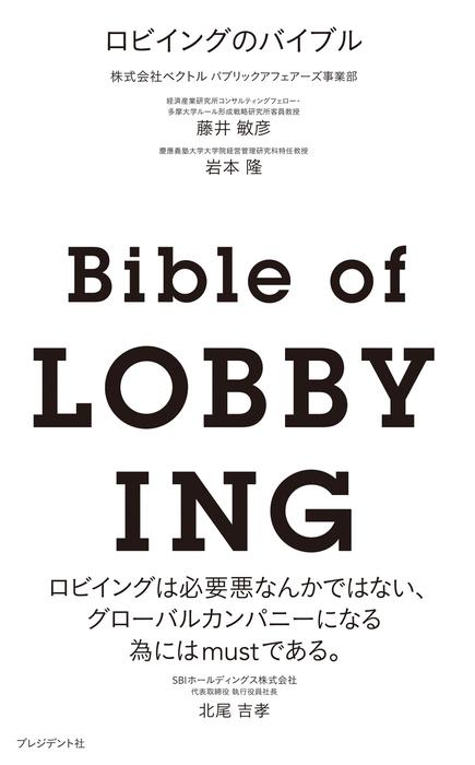 ロビイングのバイブル拡大写真