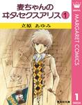 麦ちゃんのヰタ・セクスアリス 1-電子書籍