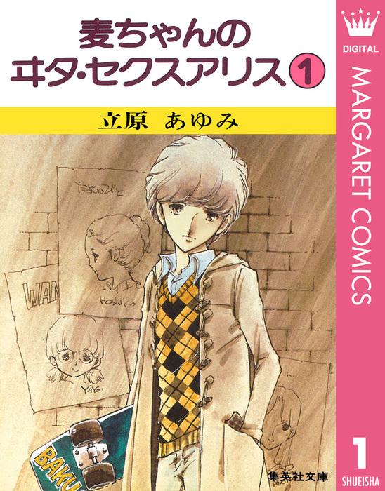 麦ちゃんのヰタ・セクスアリス 1-電子書籍-拡大画像