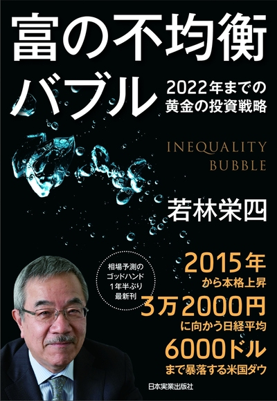 富の不均衡バブル-電子書籍