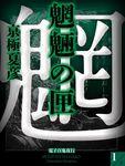 魍魎の匣(1)【電子百鬼夜行】-電子書籍